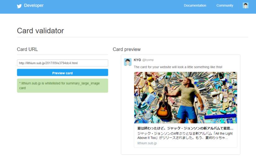 Twitter Cardsの設定:TwitterにWordPressのサムネイル画像を表示させる方法