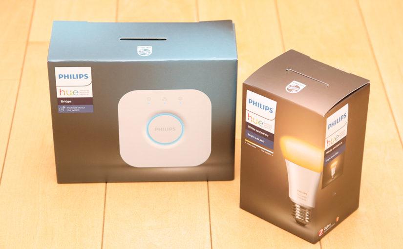 Philips Hue&Google Homeで家電スマート化計画【照明編】