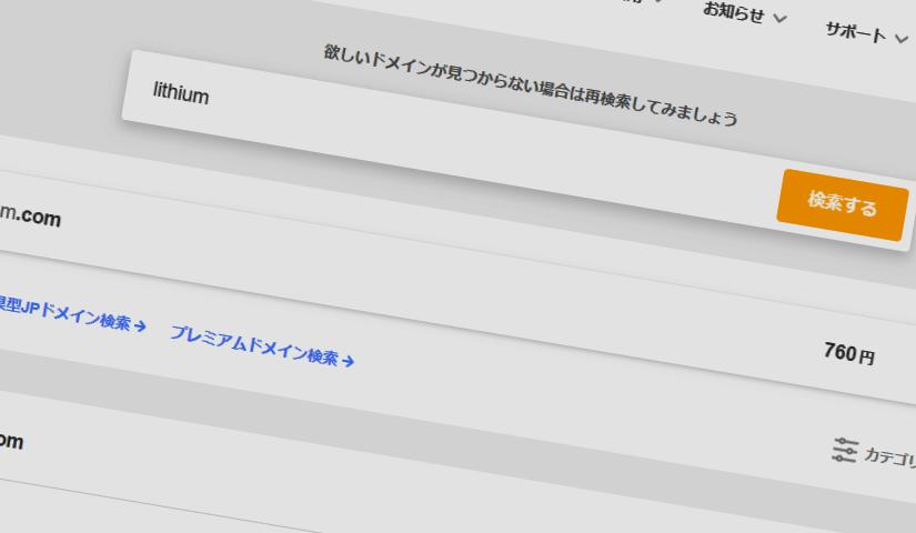 ブログを独自ドメインに変更しました。ついでにSSL化も。