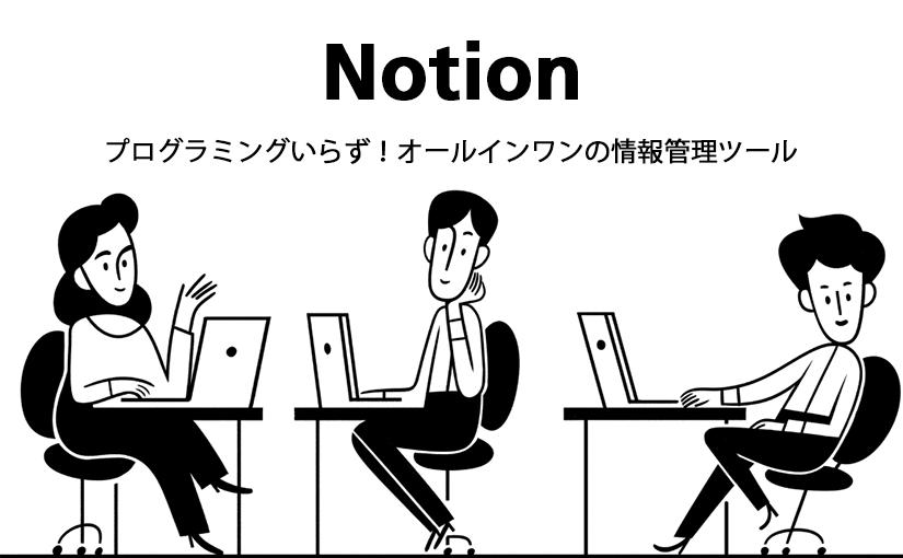 Notionで「今週」と「今月」フィルターする方法